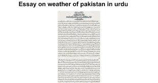 essay on weather of in urdu google docs