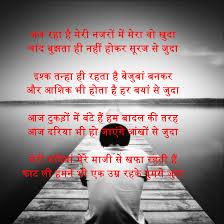 hd wallpapers hindi shayari lovely boy hindi sad shayari hd 1468x1468