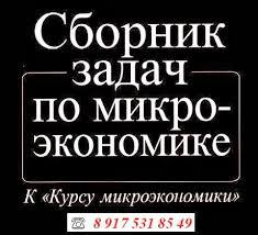 Ваш репетитор Москва Если надо написать контрольную по  Если надо написать контрольную по экономике Решить микроэкономику статистику теорию вероятностей