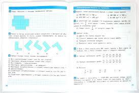 Иллюстрация из для Тесты и контрольные работы по курсу  Иллюстрация 1 из 5 для Тесты и контрольные работы по курсу Математика и по