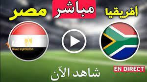 مباراة المنتخب مصر اليوم بث مباشر