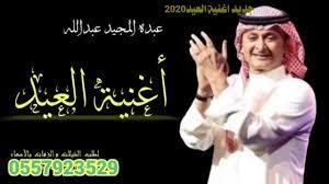 تحميل اغنية العيد فرحة mp3 دندنها