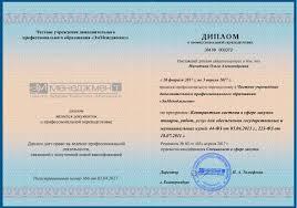 Диплом Контрактный управляющий Специалист в сфере закупок  Выдается диплом о переподготовке Разработано в соответствии с Профстандартом 625 н от 05 09 15