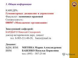 Презентация на тему ПОДГОТОВКА к Итоговому междисциплинарному   дипломной работы Кафедрагуманитарныхдисциплин и управления 2 1