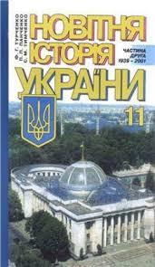 Новейшая история Украины класс Турченко История Украины 11 класс Турченко