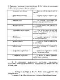 Контрольная работа № Иностранный язык Английский Вариант №  Контрольная работа №1 Иностранный язык Английский Вариант №5 05 12 16