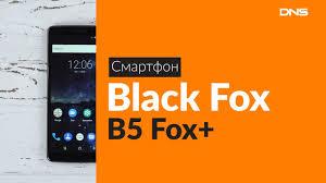 Распаковка <b>смартфона Black Fox</b> B5 Fox+ / Unboxing <b>Black Fox</b> ...