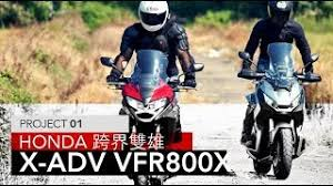 2018 honda x adv. contemporary 2018 hondaxadvvfr800x  project 01 to 2018 honda x adv