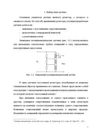 Потенциометрический датчик перемещения Курсовая Курсовая Потенциометрический датчик перемещения 6