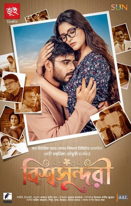 Bishwoshundori (2020) Full Bengali Movie WEB-DL