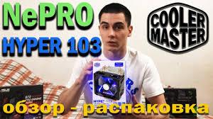 Обзор/распаковка <b>Cooler Master Hyper 103</b>; ПК и Железячки - Ne ...