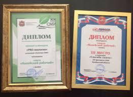 Копейский рабочий получил два диплома на фестивале СМИ   Копейский рабочий получил два диплома на фестивале СМИ Челябинской области