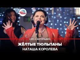 ️ Наташа Королева - <b>Жёлтые Тюльпаны</b> (LIVE @ Авторадио)