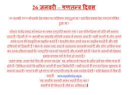 short essay republic day in hindi homework q es short essay republic day in hindi