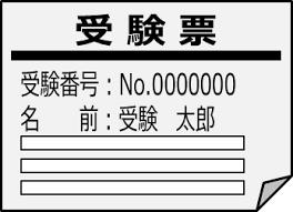 受験票受講票申請書証明書履歴書のイラスト イラストカットcom