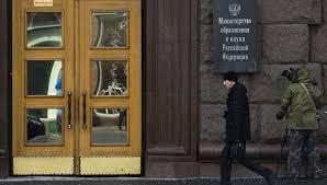 Минобрнауки вернуло обязательную защиту диссертаций в аспирантуре  Архивное фото Вход в здание министерства образования и науки РФ Архивное фото