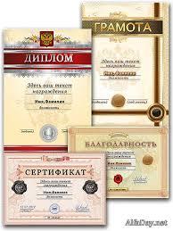 скачать грамоты дипломы благодарности сертификаты бесплатно и  Шаблон диплома грамоты благодарности и сертификата