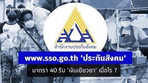 www.sso.go.th 'ประกันสังคม' มาตรา 40 รับ 'เงินเยียวยา' เมื่อไร ?