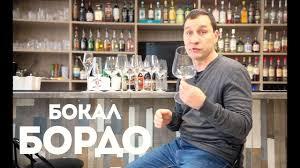 <b>Бокалы</b> для <b>вина</b>, <b>бокалы</b> для шампанского. Выбор <b>бокалов для</b> ...