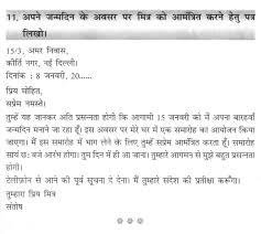 wedding poems in hindi for invitations image collections party  essay on mother teresa in hindi essays on my school essay on my essay on mother