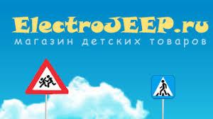 ЭЛЕКТРОДЖИП.РУ / Каталог товаров / <b>Радиоуправляемые</b> ...