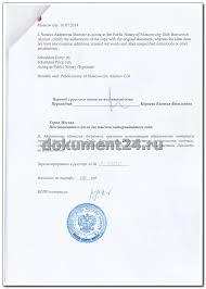 Переводной сертификат для ОАЭ Блог Документ  4