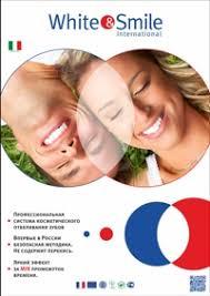 White&Smile™ Отбеливание <b>зубов</b> Тольятти | ВКонтакте