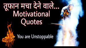 Best Motivational Quotes For 2019 Inspirational Quotes In Hindi Motivational Video