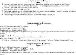 Ответы ru Контрольная работа по химии Контрольная работа металлы вариант 3