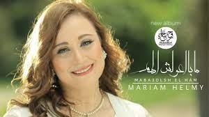 فيديو.. مريم حلمي تهادي الأقباط بـ
