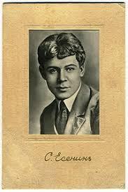 Есенин Сергей Александрович Википедия Портрет и автограф Есенина на паспарту 1923 год