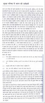 brain essay brain sundries essay on the role of in the security  essay on the role of in the security council in hindi