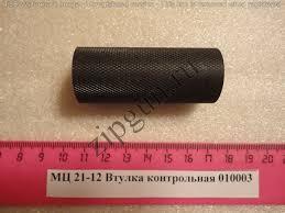 Втулка контрольная для МЦ Ижевский Оружейник  МЦ 21 12 втулка контрольная
