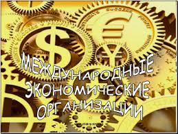 Арбитражный процесс Рефераты курсовые и дипломные работы  Международные экономические организации