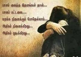 tamil love failure kavithai hd photo facebook