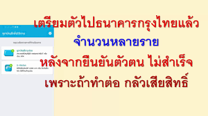 วันจันทร์เจอกันที่ธนาคารกรุงไทย ไปให้ธนาคารยืนยันตัวตนให้ แอ๊
