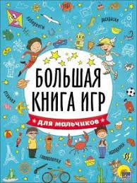 """Книга: """"<b>Большая книга игр</b>. Для мальчиков"""". Купить книгу, читать ..."""