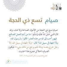 ذي_الحجه hashtag on Twitter