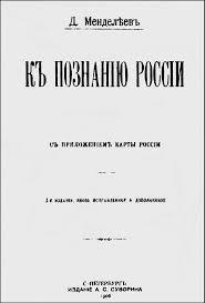 Познание России Заветные мысли сборник Дмитрий Менделеев