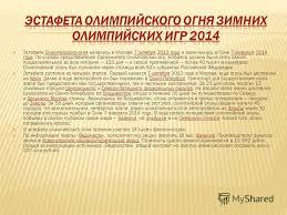 Презентация на тему Церемония открытия игр проходила на стадионе  10 Эстафета Олимпийского