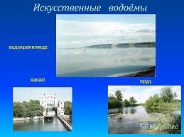 Презентация на тему Водоёмы Естественные Океан Море Озеро Река  3 Искусственные водоёмы канал пруд водохранилище