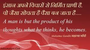 5210 Positive Thinking Quotes Hindi Facebook Whatsapp Status
