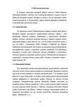 Компьютерная графика и основные графические id  Реферат Компьютерная графика и основные графические редакторы 10