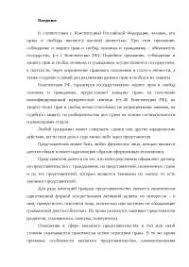 Проблемы института законного представительства курсовая по  Проблемы института законного представительства курсовая 2010 по теории государства и права скачать бесплатно лица полномочия РФ