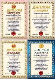 скачать грамоты дипломы благодарности сертификаты бесплатно и  Дипломы юбиляра шаблоны с датами юбилея 50 55 60
