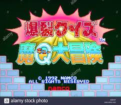 Bakuretsu Quiz Ma Q Dai Bouken Namco 1992 Vintage Arcade Videogame