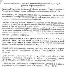 Николо Комаровский сельсовет  07 06 2017г Общерегиональный день приема граждан в Астраханской области