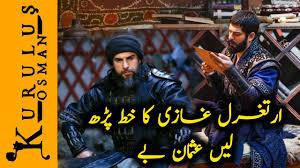 Kurulus Osman Episode 52 Trailer 3 In Urdu Subtitles | Turgut - Kuruluş  Osman 52. Bölüm 3 Fragmanı - YouTube