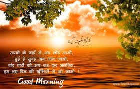 Beautiful Morning Quotes In Hindi Best of Good Morning Images In Hindi English Shayari Status Image