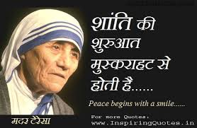 mother teresa quotes in hindi suvichar mother teresa quotes hindi